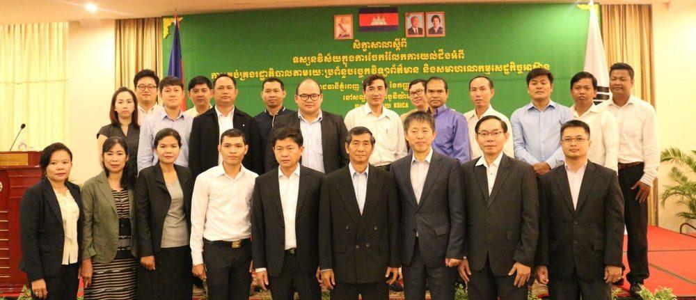 Cambodia Korea Alumni Association (CAMKAA)
